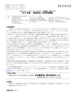 【薬害教育】 - 医薬品医療機器レギュラトリーサイエンス財団