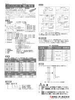 バイメタルサーモ TMQT/TM 型