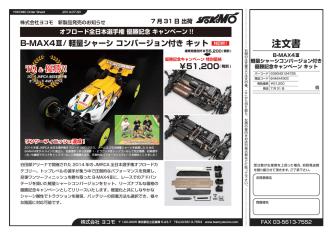 B-MAX4Ⅲ/軽量シャーシ コンバージョン付き キット