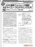 ARM直系Cortex-A搭載!