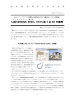 『ARCHITREND ZERO 』 2015 年 1 月 20 日発売
