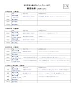 PDF(286KB) - 三重県総合文化センター