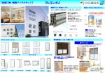 YKK - 日建住宅