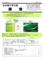 生協通信 2014年7月号 PDF(約20.4MB)