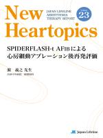 SPIDERFLASH-t AFIBによる 心房細動アブレーション後再発評価