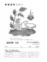 「新着資料リスト」(2015年01月発行)(PDF 4281KB)