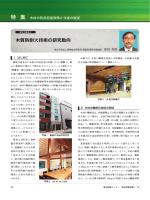 木質防耐火技術の研究動向