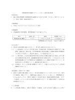 博物館資料収蔵庫エキヒューム S くん蒸作業仕様書 (作業目的
