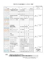 平成27年2月(PDF形式, 44.04KB)