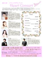 Heart Concert - クラシックボランティア ハートコンサートのホームページ