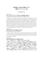 アブストラクトのpdfファイル - lab.twcu.ac.jp