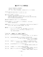 電子デバイス研究会