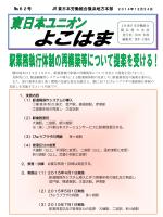 第62号 - JR東日本ユニオン