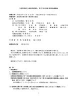 第27回 - 愛知県医師会