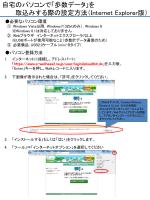設定方法(PDF:1.1MB)