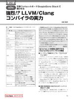 強烈!? LLVM/Clang コンパイラの実力