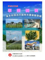 H26事業概要-1(PDF:1043KB)