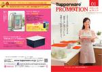 マネージャー - 日本タッパーウェア