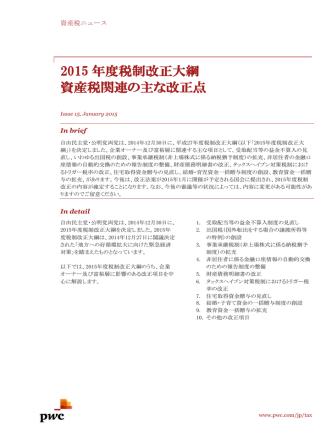 2015 年度税制改正大綱 資産税関連の主な改正点