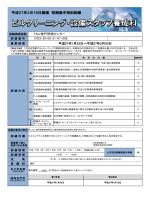 ビルクリ-ニング・設備スタッフ養成科
