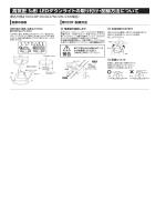 高気密 SB形 LEDダウンライトの取り付け・配線方法について
