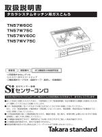 『TN57W75C』・『TN57WV75C』