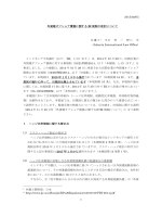 1 2015/02/05 外貨建オフショア債務に関する BI 規制の改訂について