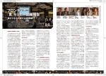 フロンティア 「食」セミナー開催報告 - フロンティア・マネジメント株式会社
