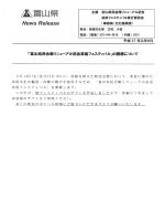 News Re,ease 主催 富山県民会館リニューアル記念 芸術フェスティバル