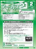 アーガス21 - 東京都中小企業振興公社