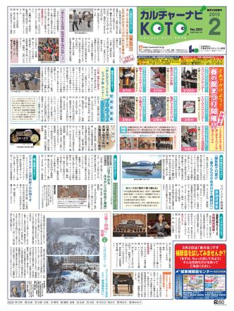 2015年2月号 - 公益財団法人 江東区文化コミュニティ財団