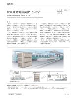 """駅舎補助電源装置""""S-EIV""""(PDF:75.0KB)"""