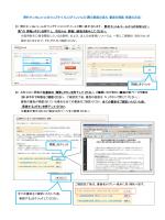 野村ネット&コールのウェブサイトにログインいただく際の画面の流れ