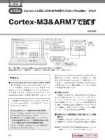 Cortex-M3&ARM7で試す