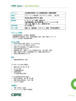 建物 - 施設管理業務 - CBRE Japan