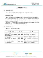人事異動等について - 新関西国際空港株式会社