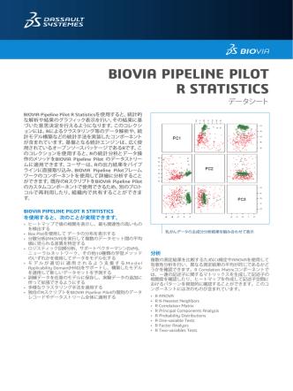 BIOVIA PIPELINE PILOT R STATISTICS