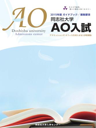 AO入試 - 同志社大学