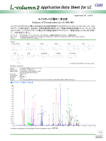 エイコサノイド類の一斉分析 Analysis of Eicosanoides by LC/MS/MS