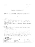 LIXIL(役員人事・人事異動・組織変更)
