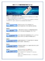 吸引ファン内蔵型煙検知器(F1H-Q)