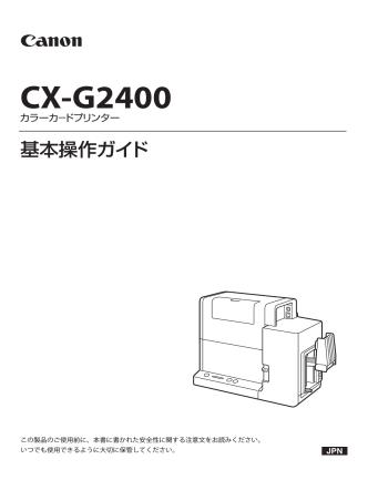 CX-G2400 基本操作ガイド