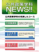 公共政策学科 News!! - 日本大学法学部受験生情報サイト
