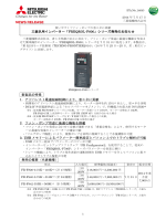 三菱汎用インバーター「FREQROL-F800」シリーズ発売のお知らせ 新