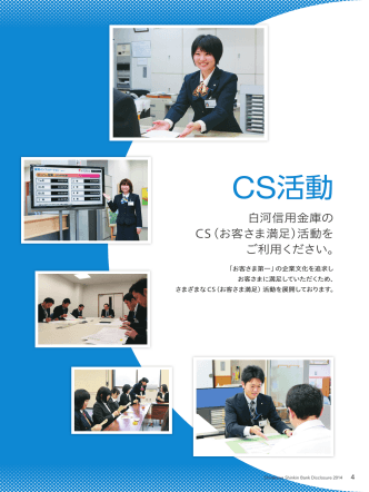 CS活動 - 白河信用金庫