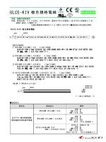 ULCE-KIV(H07V2-K、MTW、AWM1015、AWM I A/B、 HKIV