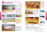 体操競技器具カタログ