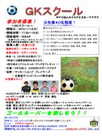 GKスクールのご案内(PDF)