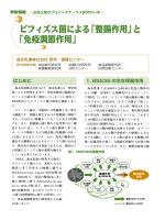 ビフィズス菌による「整腸作用」と「免疫調節作用」