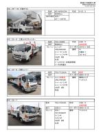 富士自動車工業 NO.25-18 日産アトラス 型式 KR